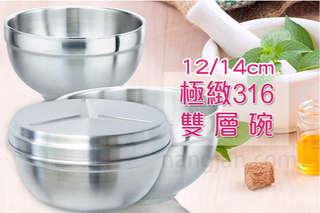 只要389元起,即可享有台灣製【PERFECT 理想】極緻316不鏽鋼雙層隔熱碗-12cm(無蓋)/14cm(附蓋)等組合