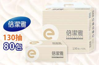 每包只要8.8元,即可享有【倍潔雅】 超柔韌抽取式衛生紙130抽80包