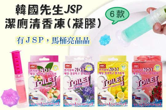 每條只要57元起,即可享有【韓國先生JSP】空運來台-潔廁清香凍凝膠〈任選1條/3條/5條/8條/16條/32條,香味可選:玫瑰/水蜜桃/檸檬/薰衣草/茉莉花香/小蒼蘭〉