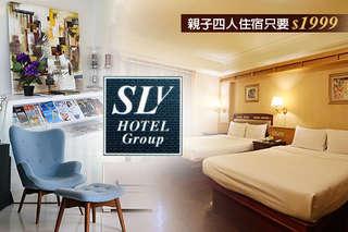 只要1999元,即可享有【台北中和-SLV旅館集團(香格里拉館)】四人住宿專案〈親子家庭四人房住宿一晚 + 早餐四客〉