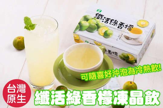 每包只要19元起,即可享有台灣原生種-纖活綠香檬凍晶飲〈15包/30包/60包/120包/240包〉