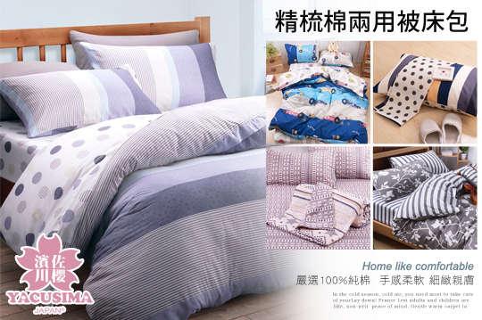只要1178元起,即可享有【日本濱川佐櫻】精梳棉兩用被床包-單人三件式套組/雙人四件式套組/加大四件式套組等組合,多種款式可選