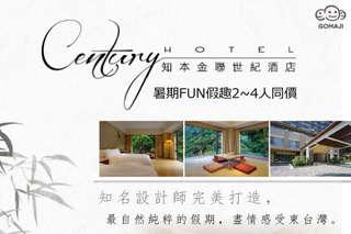 【知本金聯世紀酒店】知名設計師完美打造,傳遞「自在、放鬆」的生活態度!邀請旅人們享受最自然純粹的暖湯假期,盡情感受東台灣的新鮮空氣和壯闊風景!