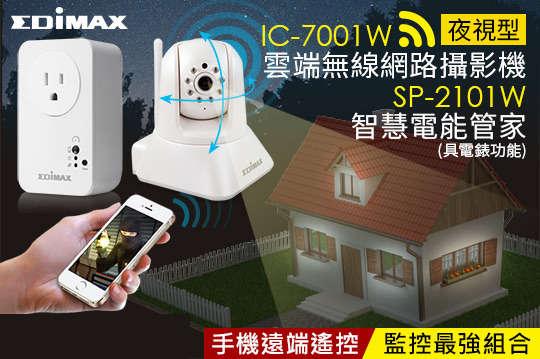 只要1099元起,即可享有【EDIMAX訊舟】智慧電能管家/夜視型雲端無線網路攝影機等組合