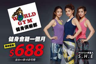 只要688元,即可享有【WORLD GYM】一個月健身貴賓會籍,不限次數使用〈含團體有氧課程、健身器材、SPA、淋浴設備等〉