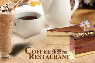 【伍豆 COFFEE RESTAURANT 2店】歡慶開幕獻上甜蜜時光單人套餐!巧克力覆盆子、布朗尼、起司乳酪、提拉米蘇、蘋果派等5選1,再享140元飲品任選一杯!