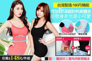 每入只要148元起,即可享有台灣製180D涼感可加襯墊塑身衣〈任選一入/二入/四入/八入,款式可選:細肩款/寬肩款,顏色可選:黑色/水藍色/白色/莓紅色〉