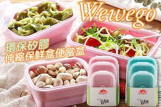 每組只要399.8元起,即可享有美國食品級認證【wewego】環保矽膠伸縮保鮮盒便當盒(大+中+小)〈一組/二組/三組/四組/五組,顏色可選:嫩粉/沁藍〉