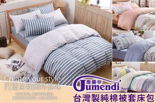只要890元起,即可享有【法國Jumendi】台灣製純棉被套床包-單人三件組/雙人四件組/雙人加大四件組/雙人特大四件組1組,多種花色可選