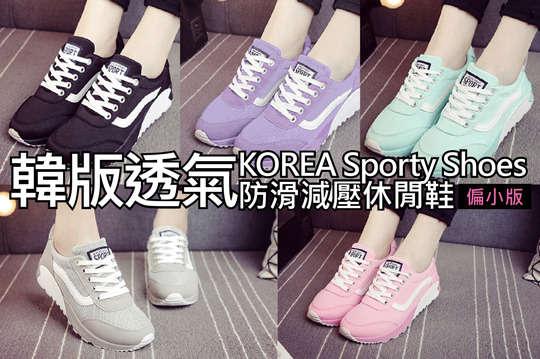 每雙只要299元起,即可享有韓版防滑厚底減震內增高休閒健步鞋〈一雙/二雙/四雙/六雙,顏色可選:白色/粉色/紫色/黑色/灰色/綠色,尺碼可選:36/37/38/39/40〉