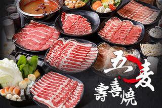 GOMAJI 評價超高~雙人單鍋吃到飽!【五麥壽喜燒.鍋物】對食材的講究極其挑剔,堅持新鮮至上,百分百的用心,專注原汁原味的極上料理!