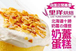 只要88元,即可享有【里洋烘焙】北海道十勝奶霜の爆漿奶蓋蛋糕〈4吋爆漿海鹽奶蓋蛋糕/4吋爆漿芒果奶蓋蛋糕 任選一〉