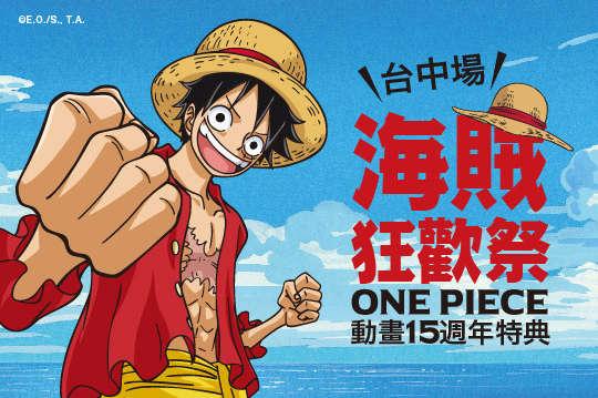 只要180元,即可享有【海賊狂歡祭-ONE PIECE動畫15週年特典】台中場,預售單人票一張