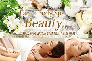 近捷運雙連站2號出口~【 Face & Body Spa Beauty】典雅空間與精湛的專業手技,提供麻吉們遠離繁瑣的一方淨土,徹底放鬆,找回遺失的幸福感!