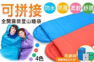 每入只要899元起,即可享有可拼接全開露營登山睡袋〈任選一入/二入,顏色可選:辣椒紅/寶石藍/葡萄紫/蘋果綠〉