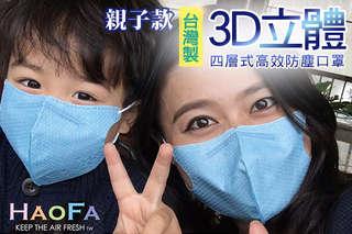 平價版的 N95 規格!【HAOFA 台灣製-3D立體四層式高效防塵親子款口罩】台灣獨家技術,專營外銷日本市場,擁有 3D 立體氣室,上方設計調整鼻樑夾,可視自己的臉型做調整!