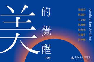 只要300元起,即可享有【台中-亞洲現代美術館】「美的覺醒」特展〈含A.單人門票一張+導覽手冊一份/B.雙人票一組(含單人票二張)〉