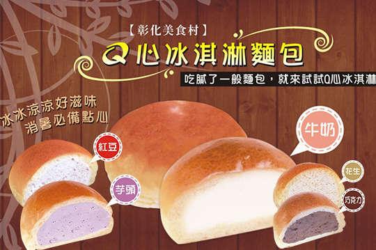 每入只要20元起(免運費),即可享有Q心冰淇淋麵包〈10入/30入/60入/100入,口味可選:牛奶/紅豆/芋頭/花生/巧克力〉