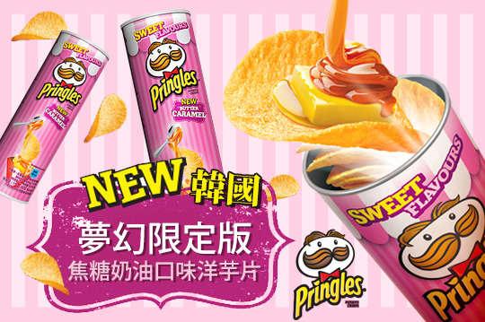 每罐只要59元起,即可享有【品客pringle】韓國夢幻限定版焦糖奶油口味洋芋片〈3罐/6罐/12罐/18罐/24罐〉