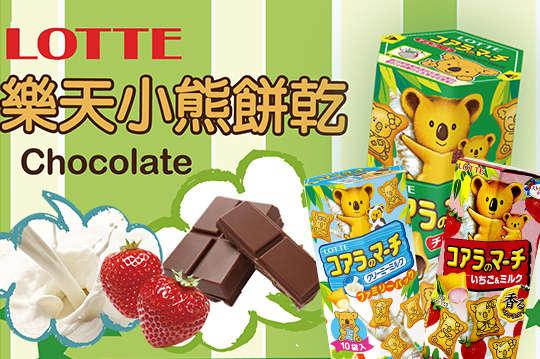 每盒只要30元起,即可享有【LOTTE樂天】小熊餅乾〈6盒/12盒/24盒/36盒,口味可選:巧克力/草莓/牛奶〉