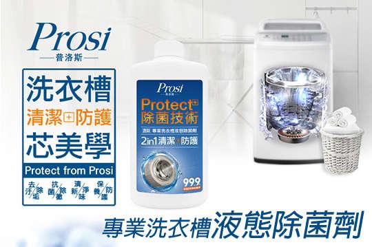 每入只要69元起,即可享有【普洛斯Prosi】專業洗衣槽液態除菌劑〈3入/6入/9入/12入/16入〉