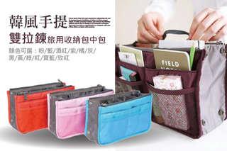 每入只要69元起,即可享有韓風手提雙拉鍊旅用收納包中包〈任選1入/2入/4入/8入/12入/16入/24入,顏色可選:粉/藍/酒紅/紫/橘/灰/黑/黃/綠/紅/寶藍/玫紅〉
