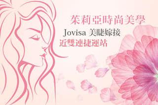 使用通過SGS安全認證的高品質美睫產品!【茱莉亞時尚美學】採用一根一根的精細嫁接手法,效果像真的睫毛一樣自然,歡迎愛美女性前來體驗!