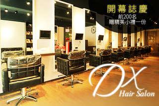 近捷運南京三民站2號出口!【DX Hair Salon】專業俐落設計打造完美造型/頂級髮品呵護秀髮,讓您擁有由內而外的光采!