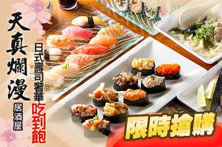 只要180元,即可享有【天真爛漫居酒屋】日式壽司奢華吃到飽〈特別推薦:搪揚炸雞、龍蝦沙拉、大目鮪魚、松葉蟹肉、炙燒浦燒鰻、明太子雞肉〉