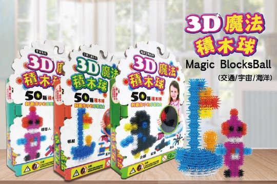 每組只要44元起,即可享有4in1 3D蓬蓬魔法積木球〈任選3組/6組/9組/12組/16組/20組/24組,款式可選:水果/交通/宇宙/昆蟲/海洋/動物/植物/食物〉