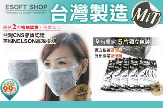 每片只要4元起,即可享有【藍鷹牌】台灣製CNS認證成人平面活性碳口罩〈100片/200片/300片/600片/900片〉