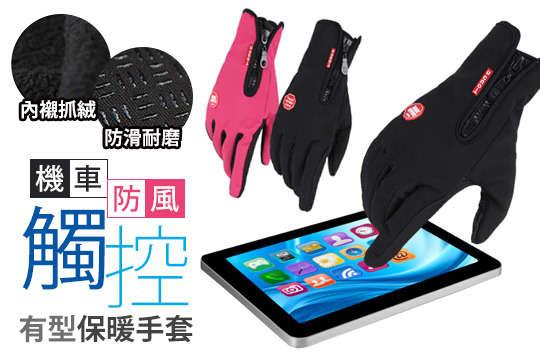 每雙只要199元起,即可享有機車防風保暖觸控手套〈任選一雙/二雙/四雙/八雙,顏色/尺寸可選:玫紅(S/M)/經典黑(L/XL)〉