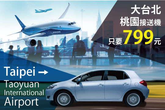 只要799元起,即可享有【柏莉包車旅遊】假日不加價,台北桃園機場接送ABC方案〈含A.1~4人/B.1~7人/C.1~9人 台北地區至桃園機場 接機或送機(二擇一) 一趟〉