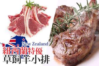 每包只要57元起,即可享有紐西蘭特優草飼羊小排〈5包/10包/15包/25包/45包〉