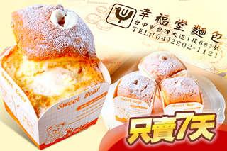 只要75元,即可享有【幸福堂】北海道戚風蛋糕一盒(6入)