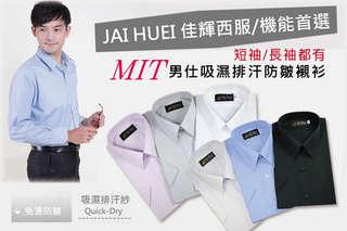 每件只要350元起,即可享有MIT男仕吸濕排汗防皺襯衫〈任選1件/2件/3件/4件/6件,多種款式顏色尺寸可選〉