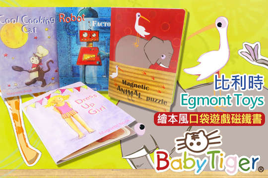 每本只要89元起,即可享有【虎兒寶】比利時 Egmont Toys 艾格蒙繪本風口袋遊戲磁鐵書〈任選1本/2本/4本/6本/8本/12本,款式可選:酷貓廚師/動物拼圖/換裝女孩/機器人工廠〉