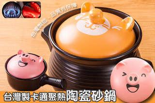 只要499元起,即可享有台灣製卡通聚熱陶瓷砂鍋1.2L單把/2.3L雙耳等組合,款式可選:亮黃獅/粉紅豬