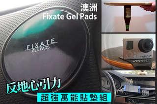 SGS認證!【澳洲 Fixate Gel Pads 反地心引力超強萬能貼墊組】無毒、無味、水洗之後黏力不變,可重複使用,平面光滑一樣可以牢牢黏住!