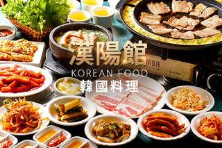 只要1280元(四人價),即可享有【漢陽館 韓國料理】太陽後裔四人餐〈韓式雙料理烤肉一份(含五花肉二份(共20片)+包肉生菜四份(可續一次)+韓式蒸蛋一份) + 招牌煎餅一份 + 炒年糕一份 + 韓國蔘雞湯一份 + 多樣韓式特製小菜(可續盤)〉