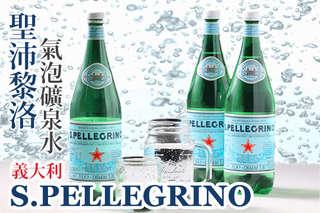 每瓶只要50元起,即可享有義大利【聖沛黎洛】氣泡礦泉水〈12瓶/24瓶〉