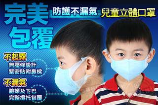 每片只要2元起,即可享有【藍鷹牌】台灣製5-12歲兒童立體一體成型防塵用口罩〈100片/200片/300片/400片/500片,每50片為一單位〉