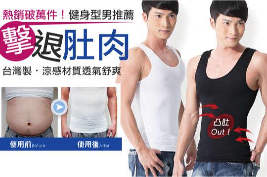 每入只要149元起,即可享有台灣製280D男塑身背心〈任選一入/二入/四入/六入/十入,顏色可選:黑色/深藍色/深灰色/白色,尺寸可選:M/L〉
