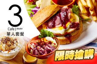 只要225元起,即可享有【3 Cafe Studio】A.櫻桃小嘴單人套餐 / B.品味單人午茶時光