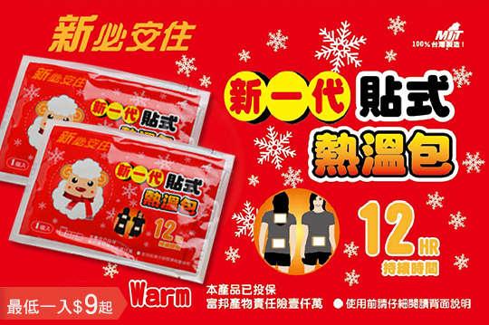 每入只要9元起,即可享有台灣製【必安住】12H暖洋洋貼式暖暖包〈40入/60入/80入/100入/200入〉