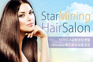 只要249元起,即可享有【Star Mining Hair Salon】A.YATEELA溫塑造型燙髮 / B.missdear煥色靚采染髮造型 / C.質感造型設計(洗剪/洗護 二選一)