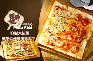 只要176元,即可享有【披薩市 Pizza Rice】薄皮低卡健康新享受〈10吋大披薩任選一,特別推薦:義大利海鮮披薩/野菇燻雞/匈牙利臘腸/經典瑪格麗特/地中海纖蔬/素野菇蒟蒻〉