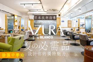 只要299元起,即可享有【AZURA Salon】A.日式髮藝日本Renata頭皮舒壓洗髮+時尚專業剪髮 / B.日系高質感柔亮染護(不限髮長) / C.日本技術時尚造型燙護(不限髮長)