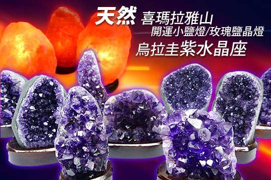 只要279元起,即可享有天然喜瑪拉雅山開運小鹽燈/玫瑰鹽晶燈/烏拉圭紫水晶座等組合,小鹽燈款式可選:愛心/自然/蛋形