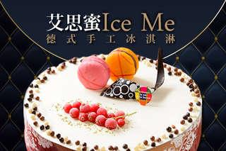 只要728元起,即可享有【艾思蜜德式手工冰淇淋】A.六吋冰淇淋蛋糕任選一 / B.八吋冰淇淋蛋糕任選一